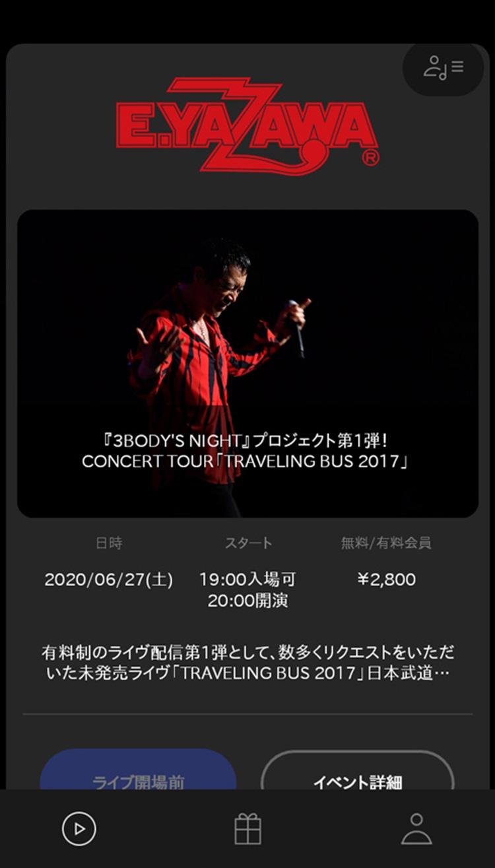 コンサート 2020 永吉 矢沢